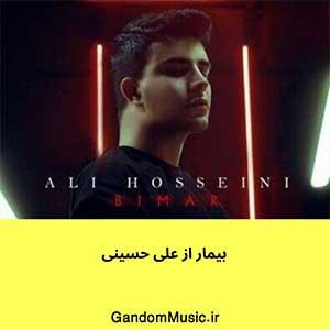 اهنگ باشه اصن تو خوبی من بد علی حسینی دانلود