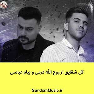 اهنگ زیباترین عالم قشنگترین ستارم روح الله کرمی و پیام عباسی دانلود