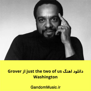 دانلود اهنگ just the two of us از Grover Washington