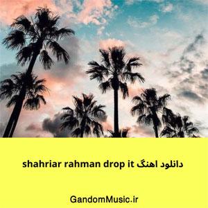 دانلود اهنگshahriar rahman drop it