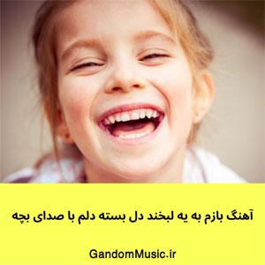 آهنگ بازم به یه لبخند دل بسته دلم با صدای بچه دانلود