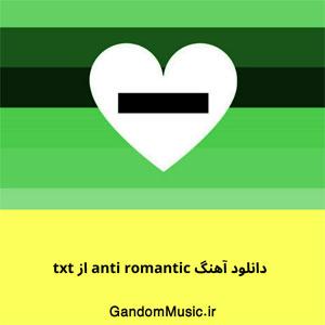 دانلود آهنگ anti romantic از txt