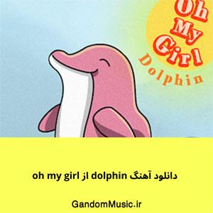 دانلود آهنگ dolphin از oh my girl