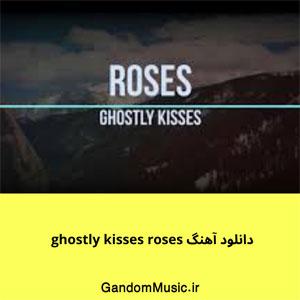 دانلود آهنگ ghostly kisses roses