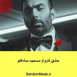 اهنگ یه جای ساکت با تو شدم عشق لازم مسعود صادقلو دانلود