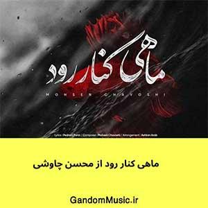 اهنگ رو رد پای رود بارون گرفته بود محسن چاوشی دانلود
