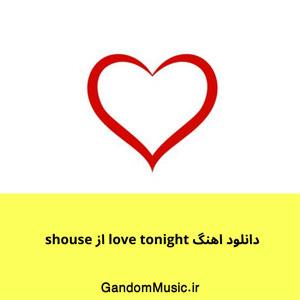 دانلود اهنگ love tonight از shouse