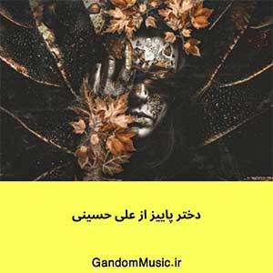 اهنگ عشقی با اون چشای خونسردت با اون نگاه نامردت علی حسینی دانلود