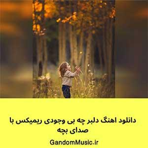 اهنگ دلبر چه بی وجودی ریمیکس با صدای بچه دانلود