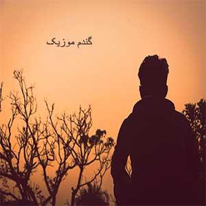 اهنگ روز غمم نبودی خوشیت با دیگرون بود محسن یگانه دانلود