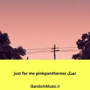اهنگ just for me pinkpantheress دانلود + { ریمیکس }