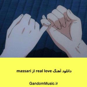 دانلود آهنگ real love از massari + { ریمیکس }