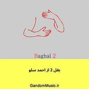 اهنگ بغلم کن بغلم کن پکرم احمد سلو دانلود
