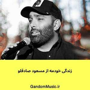 اهنگ با کسی حرف نمیزنم ادمکا شکستنم مسعود صادقلو دانلود