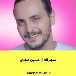اهنگ شاعر شم خود ترانه ای موجای مدیترانه ای حسین صفری دانلود