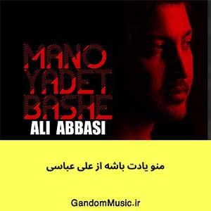 اهنگ هرجا میری منو یادت باشه علی عباسی دانلود