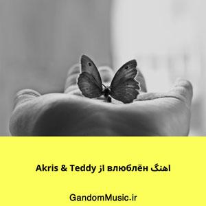 اهنگ влюблён از Akris & Teddy دانلود