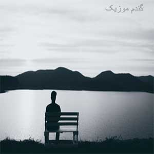 اهنگ عشق یعنی من حالم بده خاطرات تو ولی حسین عامری دانلود