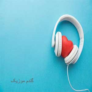 اهنگ با صدای زن سلطان قلبم تو هستی دانلود
