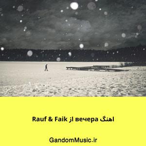 اهنگ вечера از Rauf & Faik دانلود