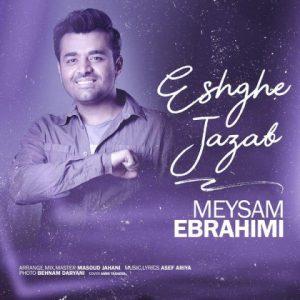 دانلود آهنگ عشق جذاب - میثم ابراهیمی