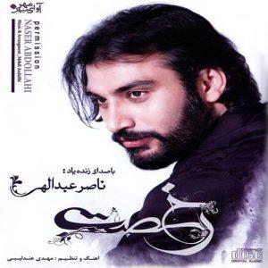 دانلود آلبوم رخصت ناصر عبداللهی