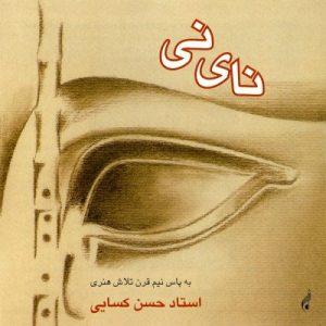 دانلود آلبوم نای نی حسن کسائی