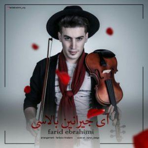 دانلود آهنگ آی جیرانین بالاسی از فرید ابراهیمی