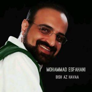 دانلود آهنگ بیش از هوا - محمد اصفهانی