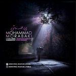 دانلود آهنگ بی جنبه نباش - محمد مبارکی