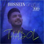 دانلود آهنگ تعادل - حسین غفاری