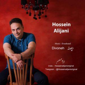 دانلود آهنگ دیوونه - حسین علیجانی