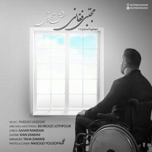 دانلود آهنگ عشق آسمونی - مجتبی فغانی