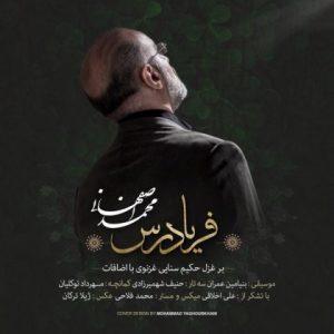 دانلود آهنگ فریادرس - محمد اصفهانی