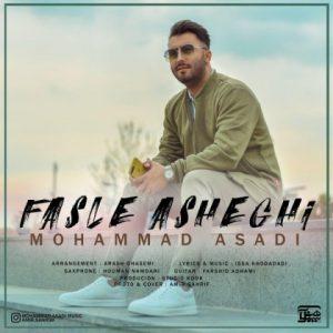 دانلود آهنگ فصل عاشقی از محمد اسدی