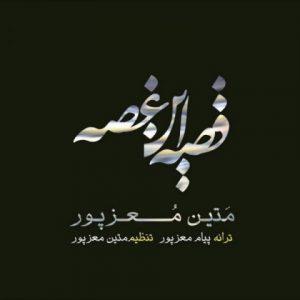 دانلود آهنگ قصه این غصه از متین معزپور