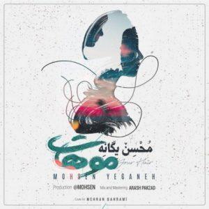 دانلود آهنگ موهات - محسن یگانه
