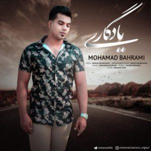 دانلود آهنگ یادگاری از محمد بهرامی