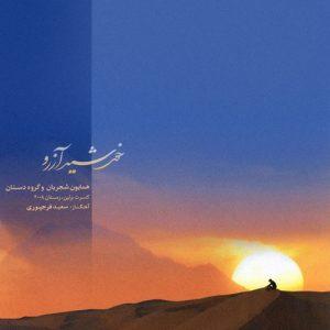 دانلود آلبوم خورشید آرزو همایون شجریان