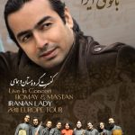 دانلود آلبوم بانوی ایرانی مستان و همای