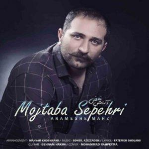 دانلود آهنگ آرامش محض از مجتبی سپهری