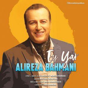 دانلود آهنگ ای یار از علیرضا بهمنی