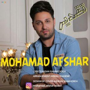 دانلود آهنگ تقدیر از محمد افشار