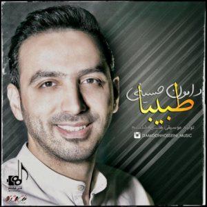 دانلود آهنگ طبیبا از دامون حسینی