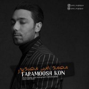 دانلود آهنگ فراموش کن از محمدامیر مجیدپور