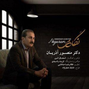 دانلود آهنگ نگارم از منصور آذریان
