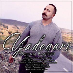دانلود آهنگ یادگاری از رهام کاشفی
