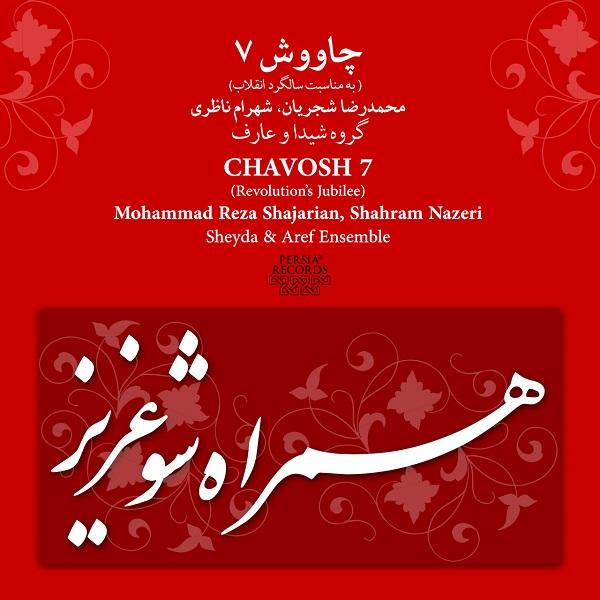 دانلود آلبوم چاووش 7 محمدرضا شجریان