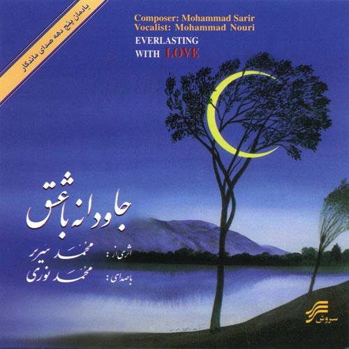 دانلود آلبوم جاودانه با عشق محمد نوری