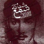 دانلود آلبوم شمع شبانه از داریوش رفیعی